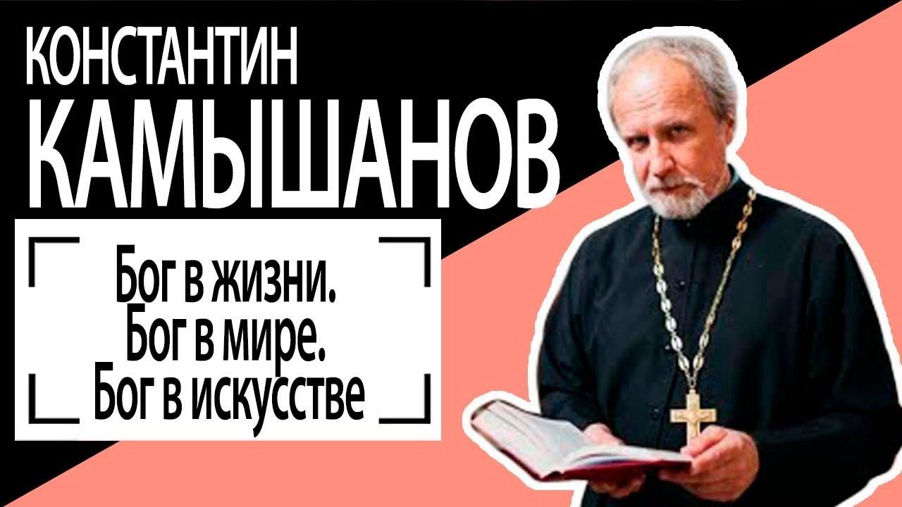 Константин Камышанов: Особенность русской святости