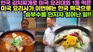 한국 김치찌개로 미국 요리대회에서 1등 먹은 미국 요리…