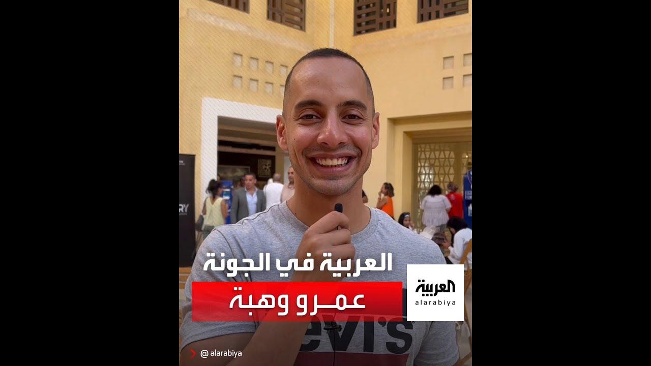 العربية في الجونة تلتقي الفنان عمرو وهبة