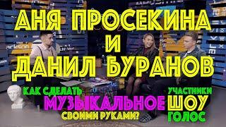 Музыкальное Шоу своими руками | Участники шоу Голос | Анна Просекина Данил Буранов