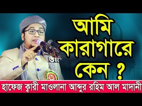 আমি কারাগারে কেন ? Bangla Waz Abdur Rahim Al Madani