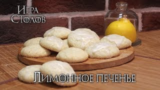 #2 Лимонное печенье - Игра Столов - Кулинария по вселенной Игры Престолов