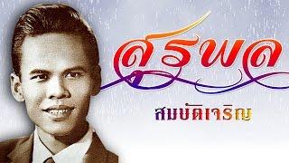 เสียงเรียกจากหนุ่มไทย ศิลปิน สุรพล สมบัติเจริญ Official MV & Karaoke