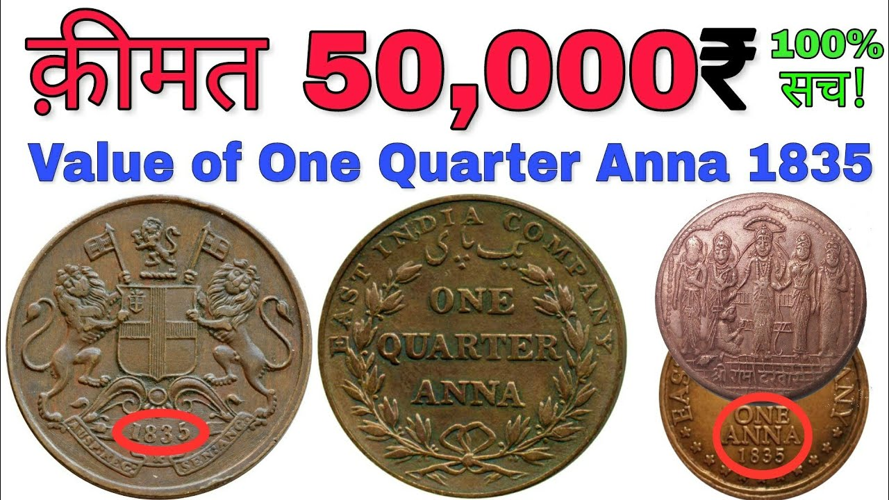 One Quarter Anna 1835 of East India Company Price 50000 Rupees | UK One  Anna 1818 Value