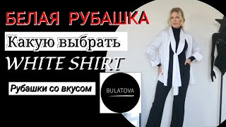 Белая рубашка для дам после 45 I Знакомство с брендом BULATOVA I
