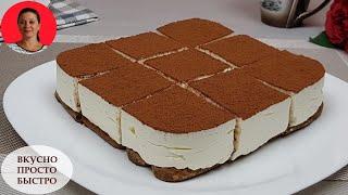 Торт Мороженое ТИРАМИСУ ✧ Готовится БЕЗ МОРОЖЕНИЦЫ ✧ Проще Простого ✧ SUBTITLES