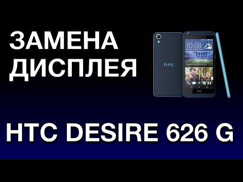 HTC DESIRE 626 G ЗАМЕНА ДИСПЛЕЯ