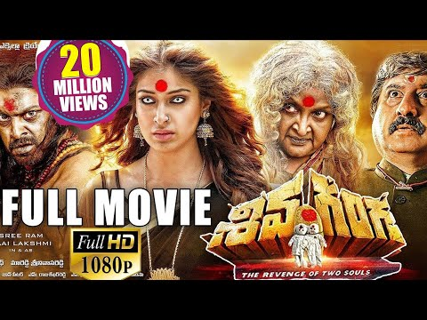 Shiva Ganga Latest Telugu Full Movie ||...