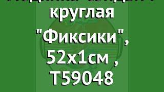 Ледянка-сэндвич круглая Фиксики, 52х1см (1Toy), T59048 обзор Т59048 производитель 1Toy (Китай)