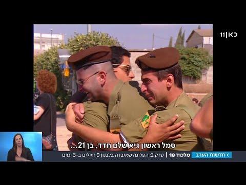 'זה היה בלתי נתפס': הפלוגה שאיבדה בלבנון 9 חיילים בשלושה ימים