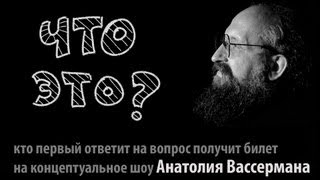 ЧТО ЭТО? Победителю - билет на шоу Анатолия Вассермана