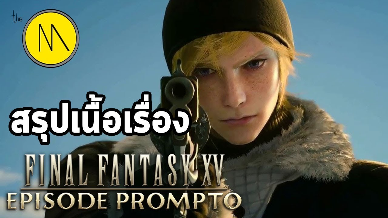 สร ปเน อเร อง Final Fantasy Xv Episode Prompto Youtube