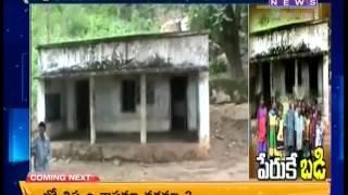 No Teachers in Government Schools ,Vizianagaram - Mahaa Telugu News