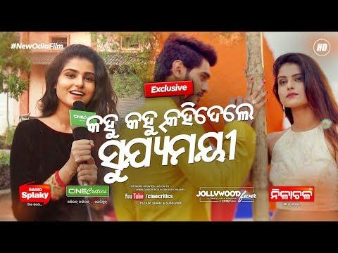 Exclusive Suryamayee Mohapatra - Selfish Dil Odia Movie Shreyan Hi Mo Selfish Dil Song Humane Sagar