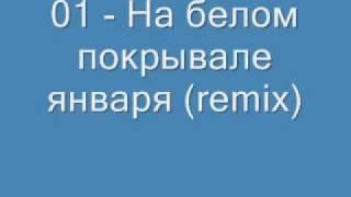 01 - На белом покрывале января (remix)