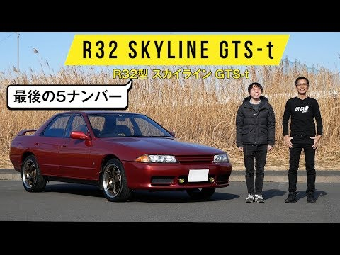 【R32スカイライン GTS-t】調律されまくった足回り&エンジン/歴代最後の5ナンバー