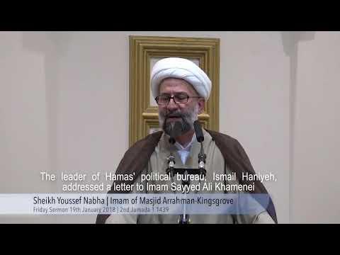 Ismail Haniyeh letter to Sayed Ali Khamenei
