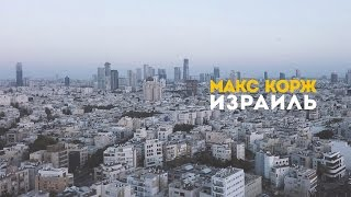 Макс Корж. Израиль