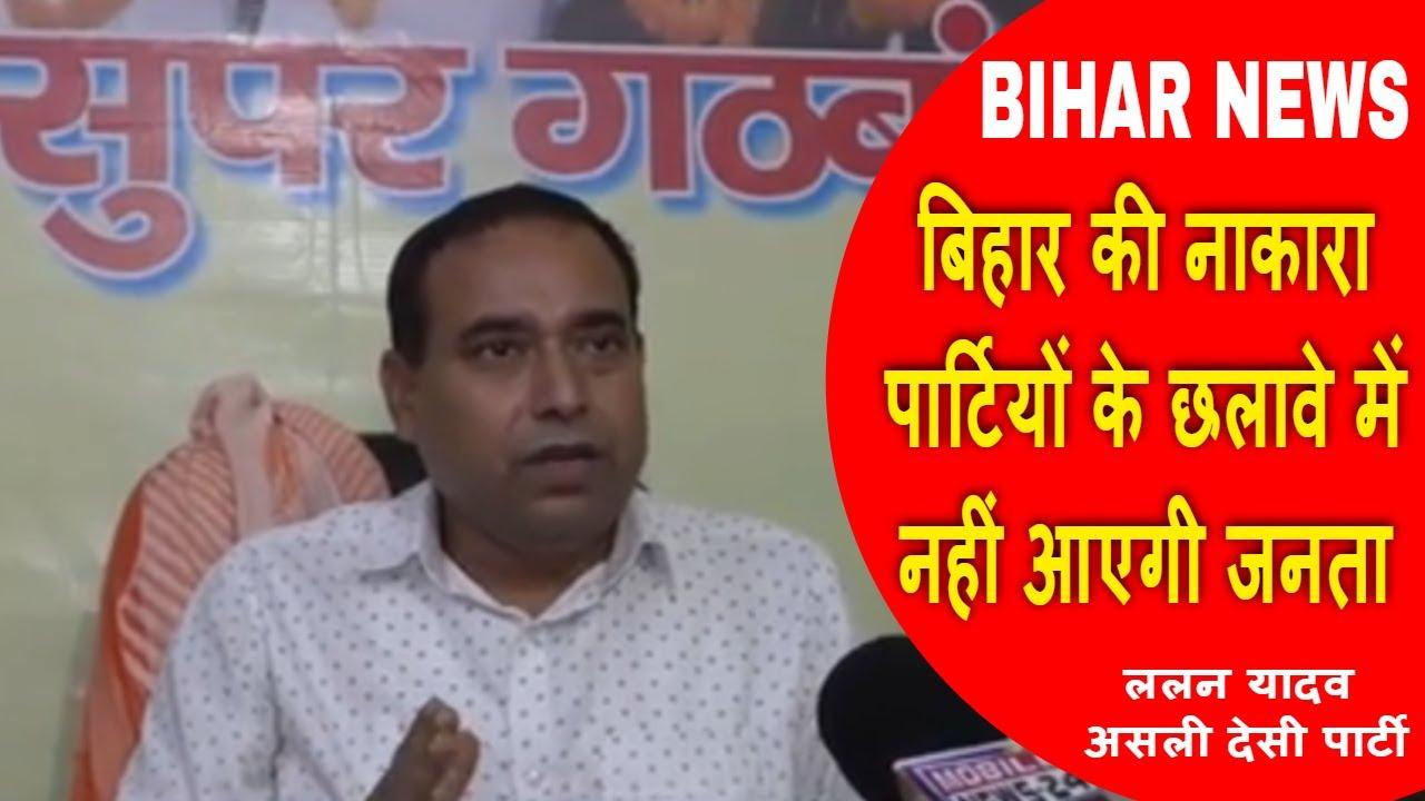 बिहार की नाकारा पार्टियों के छलावे में नहीं आएगी जनता | Bihar vidhan sabha chunav | Mobilenews 24.