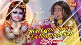 सांवरी सूरत पे मोहन दिल दीवाना हो गया !! New Krishna Bhajan !! RC Upadhayay !! Live Dance !!NDJMusic