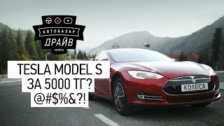 Tesla Model S за 5 000 тенге? // AUTOBAZAR DRIVE // Tesla Model S P85+ на kolesa.kz // Тест-драйв
