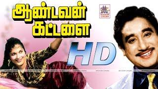 Andavan Kattalai Full Movie ஆண்டவன் கட்டளை சிவாஜி தேவிகா நடித்த காதல் திரைக்காவியம்