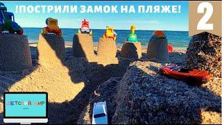 Детский Мир. Строим замок на Песке.Детские развлечения. Детская Игра. Как построить замок на пляже ?