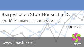 Выгрузка из Store House 4 в 1С Комплексная автоматизация 8.2 и 8.3