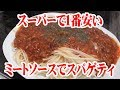スーパーで1番安いミートソースでスパゲティ【飯動画】