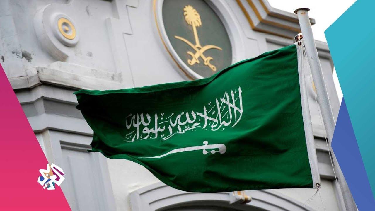 العربي اليوم | السعودية تعلن أسفها بشأن اغتيال خاشقجي