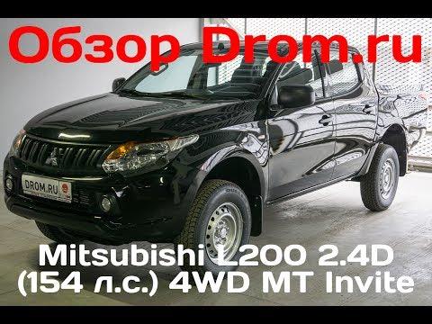 Mitsubishi L200 2017 2.4D (154 л.с.) 4WD MT Invite - видеообзор