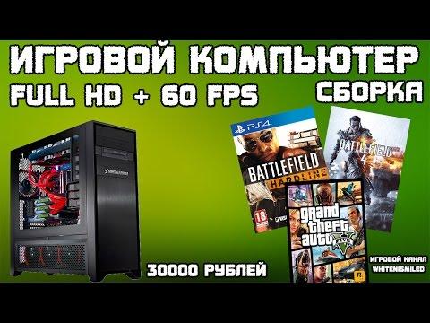 видео: Сборка Игрового Компьютера за 30000 рублей