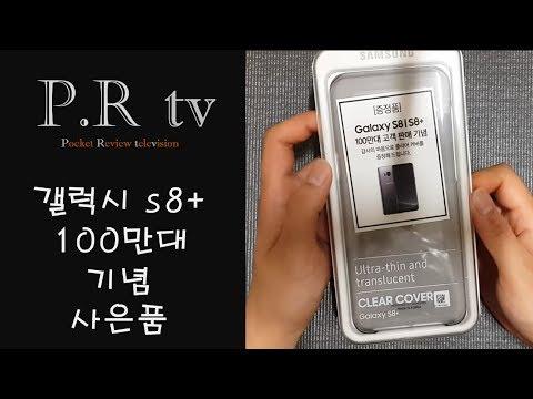 [갤럭시s8+] 삼성에서 디자인한 갤럭시s8+ 케이스? samsung case