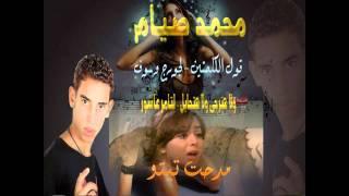 محمد صيام قول الكلمتين جودة عالية