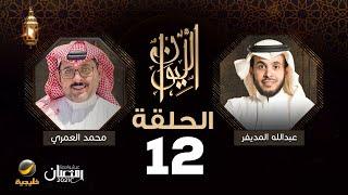 د. محمد العمري ضيف برنامج الليوان مع عبدالله المديفر (حكاية في اللغة )