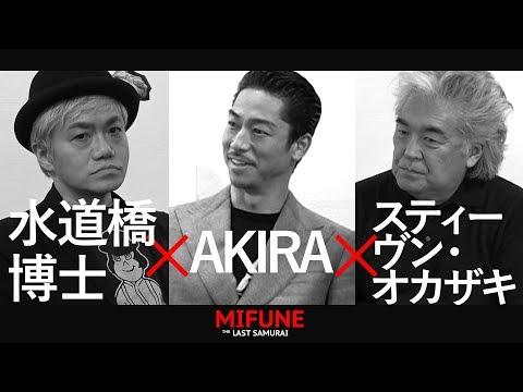 AKIRA&スティーヴンオカザキに、映画「MIFUNE: THE LAST SAMURAI」 についてインタビューさせていただきました! MIFUNE: THE LAST SAMURAI 2018年5月12日( ...