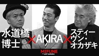 AKIRA&スティーヴンオカザキに、映画「MIFUNE: THE LAST SAMURAI」 に...