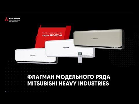 Прокаченный инвертер от Mitsubishi Heavy Industries. Кондиционеры серии SRK-ZSX-W
