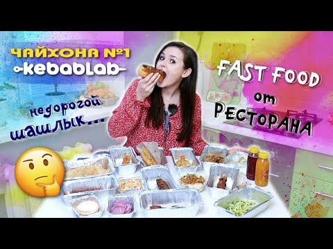 ЧАЙХОНА №1 Фастфуд Kebab Lab / ЗАКАЗАЛА НЕДОРОГОЙ ШАШЛЫК НА ДОМ