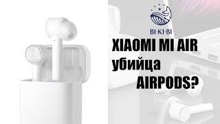Обзор XIAOMI Mi AIR - Новые True Wireless Наушники. Убили Airpods? Наушники Xiaomi mi Обзор