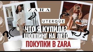 Мои покупки на лето | Образы ZARA | Карина Нигай