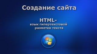 Создание сайта. HTML - язык гипертекстовой разметки текста