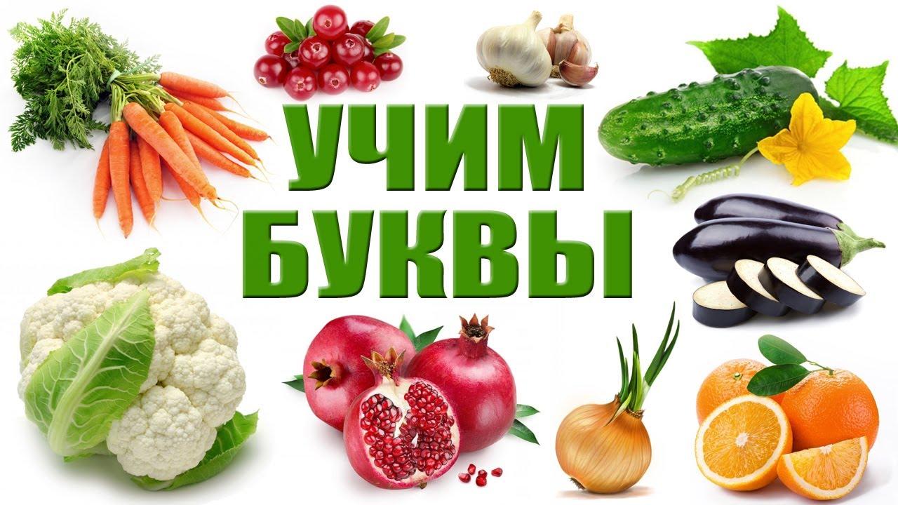 Учим буквы и слова. Алфавит для детей. Фрукты, овощи ...