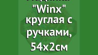 Ледянка Winx круглая с ручками, 54х2см (1Toy) обзор Т57210 бренд 1Toy производитель 1Toy (Китай)