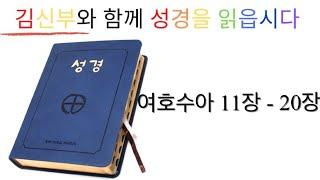 가톨릭 성경 통독 | 여호수아 11장 - 20장