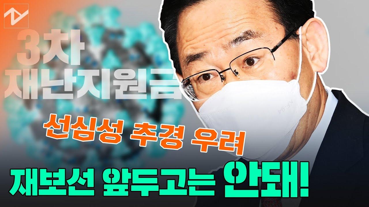 """3차 재난지원금…야당 """"신속히 지원"""" vs 여당 """"본예산 반영 어렵다"""""""