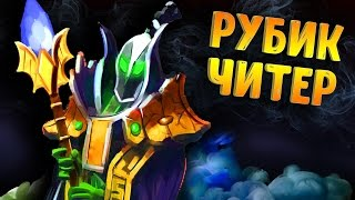 РУБИК ЧИТЕР - RUBICK CHEATER ДОТА 2