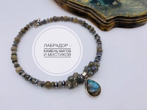 Украшения из натуральных камней. Лабрадор - камень магов и мистиков