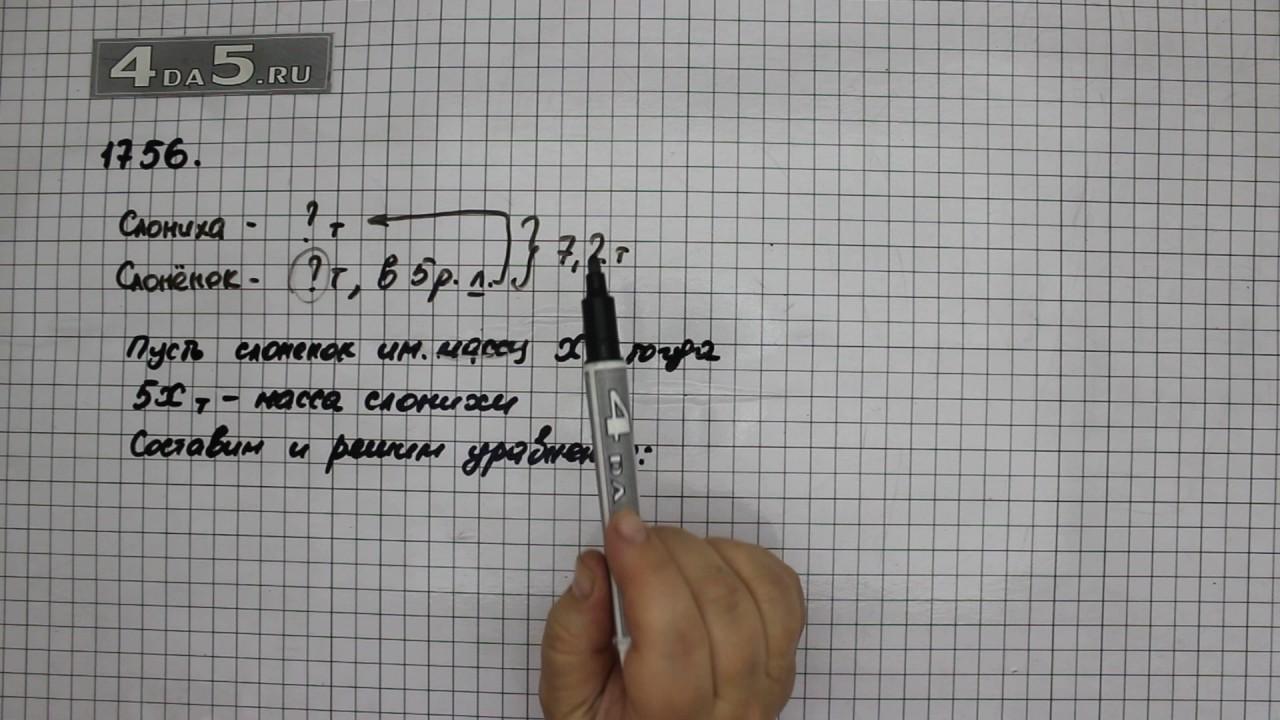 Математика 5 класс виленкин 1756