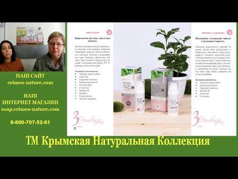 Презентация Коллекции косметических средств с муцином улитки - Snail Collection